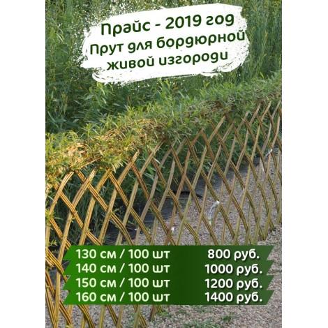 Прут для плетения живых бордюрных изгородей